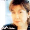 高橋真梨子 Live for you…Complete Live