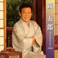 鏡五郎 ベストセレクション2009