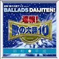「速報!歌の大辞テン!!」presents BALLADS DAIJITEN! 昭和VS平成