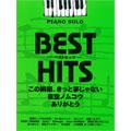 SMAP ベストヒッツ 「この瞬間、きっと夢じゃない」「夜空ノムコウ」「ありがとう」 ピアノ・ソロ