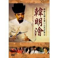 ハン・ミョンフェ ~朝鮮王朝を導いた天才策士~ DVD-BOX 1