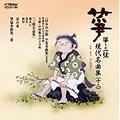 箏・三弦 /現代名曲集(十二)