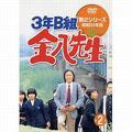 3年B組金八先生 第2シリーズ・昭和55年版 2