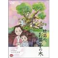 野坂昭如/戦争童話集 焼跡の、お菓子の木