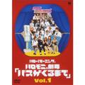 ハロモニ劇場「バスが来るまで」Vol.1