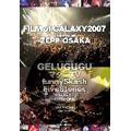 FILM of GALAXY2007