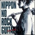 ニッポンのロック・ギタリスト~BOW WOW