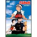 六三四の剣 DVD BOX 1