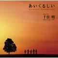 日曜劇場『あいくるしい』オリジナル・サウンドトラック