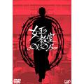 女王の教室 DVD-BOX(5枚組)