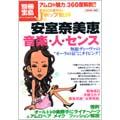 別冊宝島 音楽誌が書かないJポップ批評 安室奈美恵「音楽・人・センス」