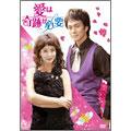 愛は奇跡が必要 DVD-BOX(10枚組)