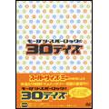 モーガン・スパーロックの30デイズ トリプルパック[KWX-249][DVD] 製品画像