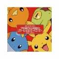 アニメ「ポケットモンスター」TV主題歌パーフェクトベスト(1997-2003) CD