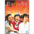 島の村の先生 DVD-BOX 2(4枚組)