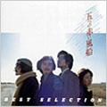遠い世界に/五つの赤い風船 BEST SELECTION<COLEZO!>