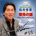 松井秀喜 公式応援歌 「栄光の道」