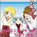 「いぬかみっ!」キャラクターコレクションCD7 ごきょうや・フラノ・てんそう&啓太