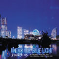 UNDER THE BLUE LIGHT ~ハマのテーマ~