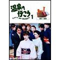 愛の劇場「温泉へ行こう」DVD-BOX I(6枚組)