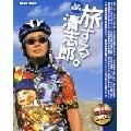 旅する清志郎。 [BOOK+DVD]