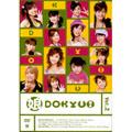 娘DOKYU!Vol.2