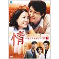 情 ~愛よりも深く~ DVD-BOX 2(6枚組)