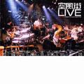 空気街LIVE DVD
