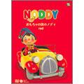 おもちゃの国のノディ red<通常盤>