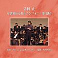 吉田正:東京シンフォニー第4番/吉田正記念オーケストラ