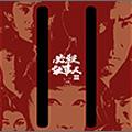 必殺仕事人 III 上巻(5枚組)<初回生産限定版>