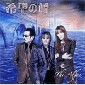 希望の橋 [CD+DVD]<初回生産限定盤>