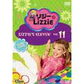 リジー&Lizzie セカンド・シーズン VOL.11