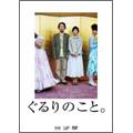 ぐるりのこと。[VPBT-15449][DVD]