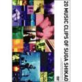 20 MUSIC CLIPS OF SUGA SHIKAO