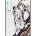 グーグーだって猫である ニャンダフル・ディスク付き(2枚組)<初回限定特別版>