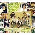 D-BOYS (+ 城田優!)/夏どこ 2009 (山 ~Team Mountainバージョン) [3CD+2DVD] [SSCX-10476]