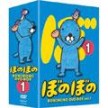 いがらしみきお/TVアニメシリーズ ぼのぼの DVD-BOX vol.1(4枚組) [TSDS-75420]