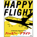 矢口史靖/ハッピーフライト ファーストクラス・エディション [TBR-19070D]