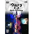袴田吉彦/ウルトラQ ~dark fantasy~ case10 [AVBA-22060]
