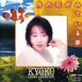 木村恭子 (木屋響子)/月の石がみている夢 [XECY-1004]