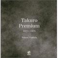 吉田拓郎/TAKURO PREMIUM 1971-1975 [MHCL-20081]