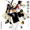 ガガガSP/野球少年の詩 [OSRCD-002]