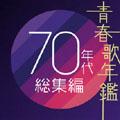 青春歌年鑑 70年代総集編[PCCA-02094]