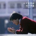 村下孝蔵/七夕夜想曲~村下孝蔵最高選曲集 其の壱 [MHCL-10082]