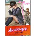 奥渉/ホームレス少女 ~貧乏女子(ボンビーガール)の恋~ ソフトデザイン版 [DMSM-7670]