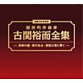 都はるみ/生誕100年記念 国民的作曲家 古関裕而全集 ~長崎の鐘 君の名は イヨマンテの夜~ [6CD+DVD] [COZP-375]