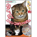 動物ムービー DVDシリーズ ねこ(猫)ざ ランド 1 ねこ、猫、ニャンコがいっぱい [DENA-1201]