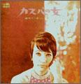 緑川アコ/カスバの女 -緑川アコ・夜のムードをうたう- [BRIDGE-091]