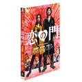 松田龍平/恋の門 スペシャルエディション<初回生産限定版> [ACBD-10250]